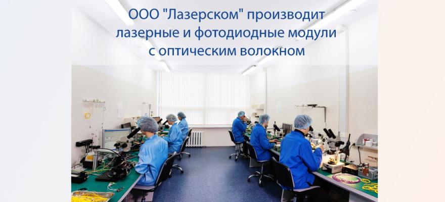 Лазерском: производство
